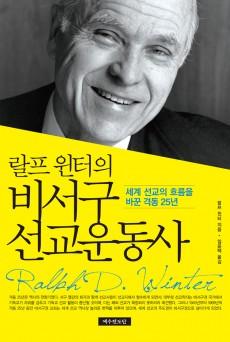 랄프 윈터의 비서구 선교운동사