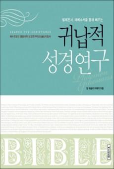 빌레몬서, 에베소서를 통해 배우는 귀납적 성경연구