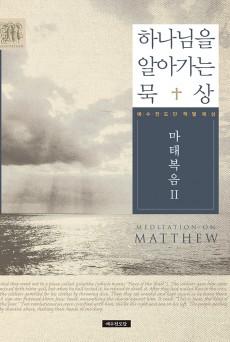 하나님을 알아가는 묵상 - 마태복음Ⅱ