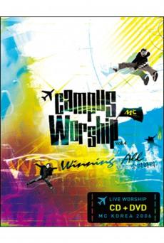 캠퍼스워십4집 모두 승리하리(CD+DVD)