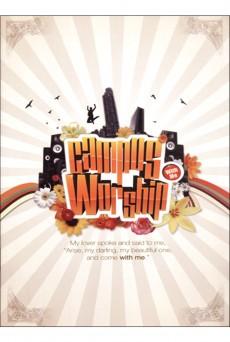 캠퍼스워십6집 With Me(CD+DVD)