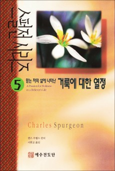 스펄전 시리즈5 - 믿는 자의 삶에 나타난 거룩에 대한 열정