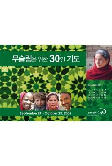 무슬림을 위한 30일 기도 2006