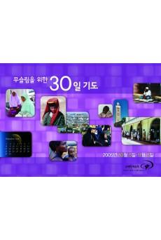 무슬림을 위한 30일 기도 2005