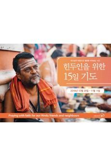 힌두인을 위한 15일 기도 2018