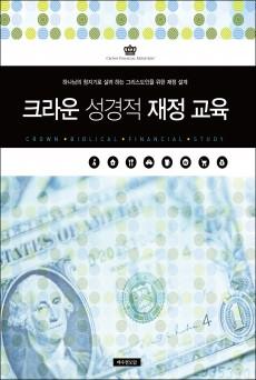 크라운 성경적 재정 교육