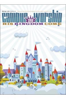 캠퍼스워십7집 HIS KINGDOM COME(CD+DVD)